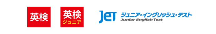 英検・英検Jr.・ジュニア・イングリッシュ・テスト
